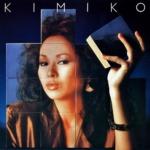 笠井 紀美子 / KIMIKO (1982年) フロント・カヴァー