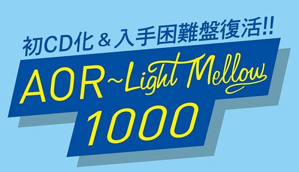AOR Light Mellow 1000 ロゴ